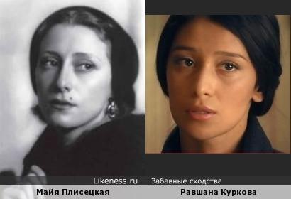 Майя Плисецкая и Равшана Куркова