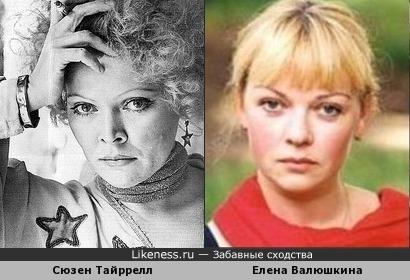 Сюзен Тайррелл и Елена Валюшкина