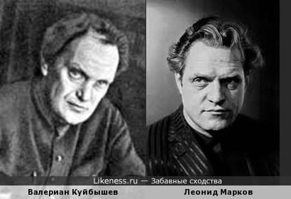 Валериан Куйбышев и Леонид Марков