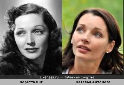 Лоретта Янг и Наталья Антонова