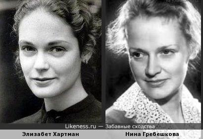 Элизабет Хартман и Нина Гребешкова