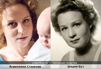 Агриппина Стеклова и Ширли Бут