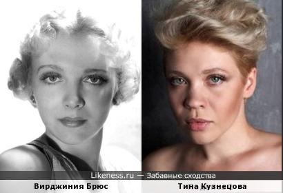 Вирджиния Брюс и Тина Кузнецова