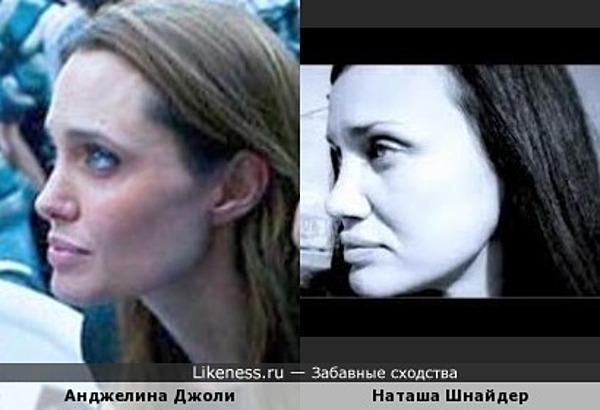 Анджелина Джоли и Наташа Шнайдер