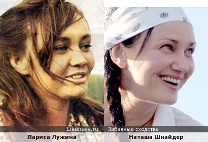 Лариса Лужина и Наташа Шнайдер