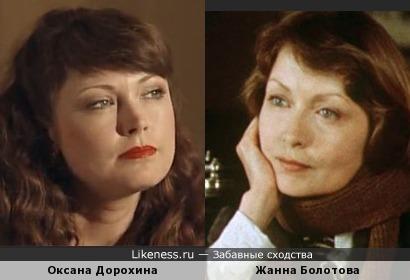 Оксана Дорохина и Жанна Болотова