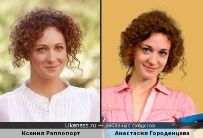 Ксения Раппопорт и Анастасия Городенцева