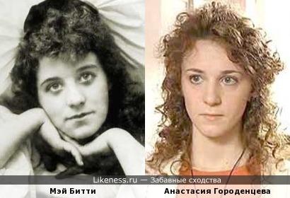 Мэй Битти и Анастасия Городенцева