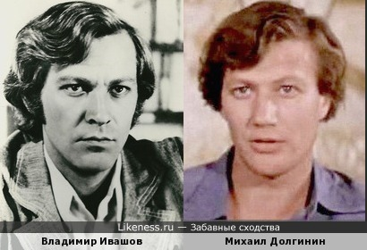 Владимир Ивашов и Михаил Долгинин