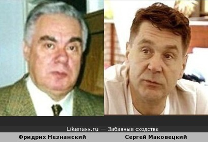 Фридрих Незнанский и Сергей Маковецкий