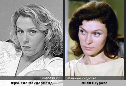 Фрэнсис Макдорманд и Лилия Гурова
