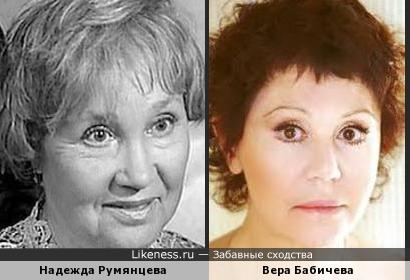 Надежда Румянцева и Вера Бабичева