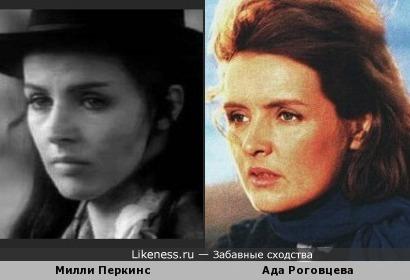 Милли Перкинс и Ада Роговцева