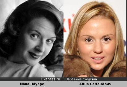 Мала Пауэрс и Анна Семенович