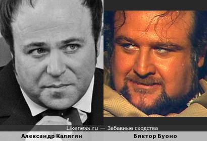 Александр Калягин и Виктор Буоно