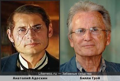 Анатолий Адоскин и Билли Грэй