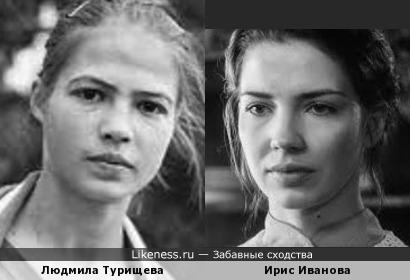 Людмила Турищева - Ирис Иванова