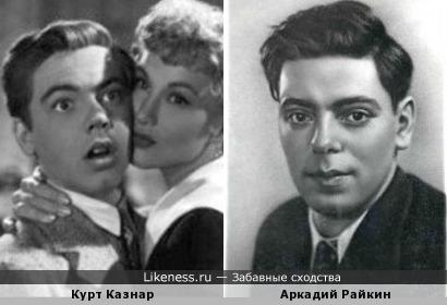 Курт Казнар и Аркадий Райкин