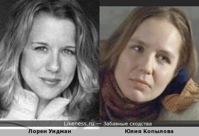 Лорен Уидман и Юлия Копылова