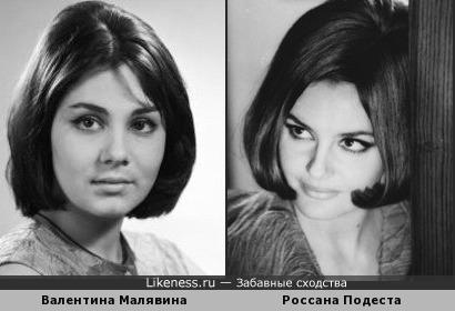 Валентина Малявина и Россана Подеста