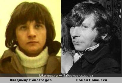 Владимир Виноградов и Роман Полански