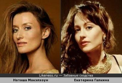 Наташа Макэлхоун и Екатерина Галкина
