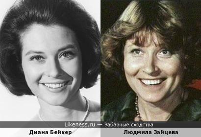 Диана Бейкер и Людмила Зайцева