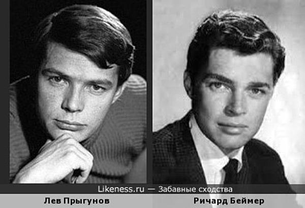 Лев Прыгунов и Ричард Беймер