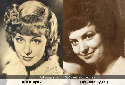 Энн Ширли и Татьяна Судец