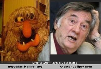 Персонаж Маппет шоу - Александр Проханов
