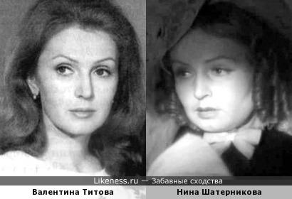 Валентина Титова и Нина Шатерникова