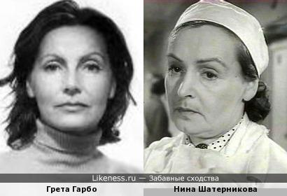 Грета Гарбо и Нина Шатерникова