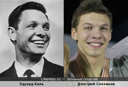 Эдуард Хиль и Дмитрий Соловьев