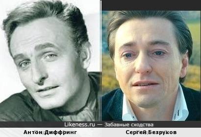 Антон Диффринг и Сергей Безруков