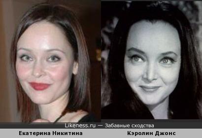 Екатерина Никитина и Кэролин Джонс