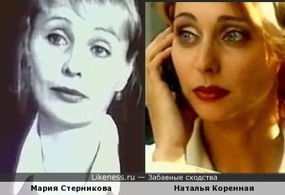 Мария Стерникова и Наталья Коренная