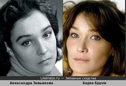 Александра Завьялова и Карла Бруни