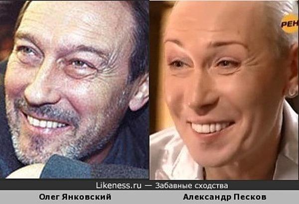Олег Янковский и Александр Песков