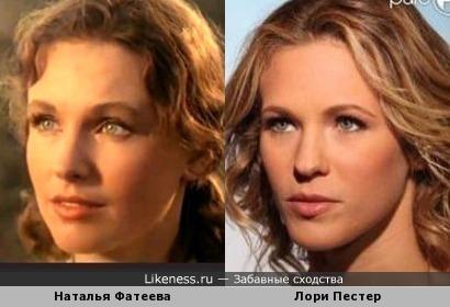 Наталья Фатеева и Лори Пестер