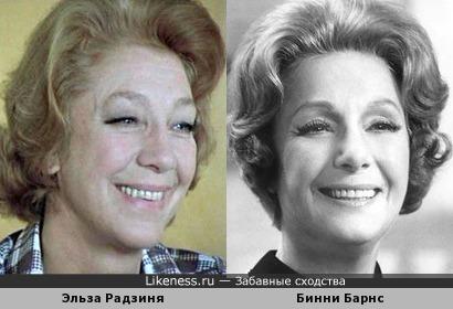 Эльза Радзиня и Бинни Барнс
