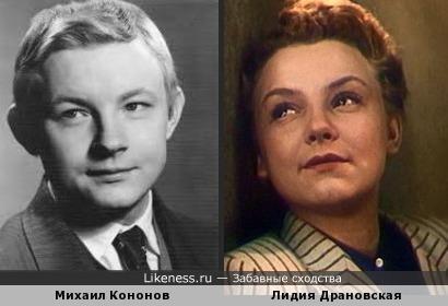 Михаил Кононов и Лидия Драновская
