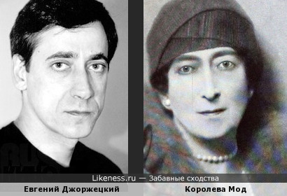 Евгений Джоржецкий и королева Мод