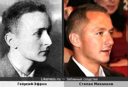 Георгий Эфрон -Степан Михалков