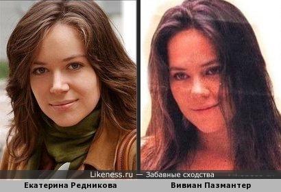 Екатерина Редникова и Вивиан Пазмантер