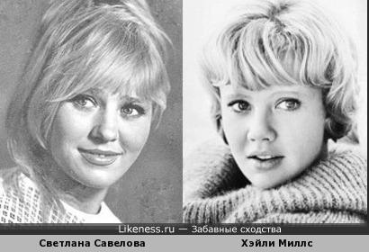 Светлана Савелова и Хэйли Миллс