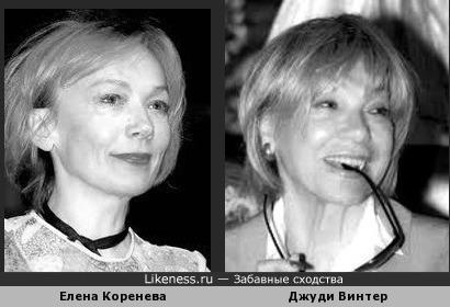 Елена Коренева и Джуди Винтер