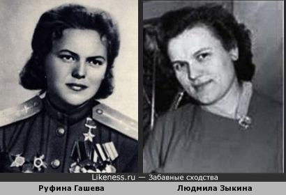 Руфина Гашева и Людмила Зыкина