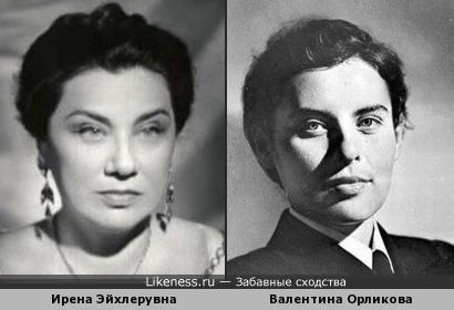 Ирена Эйхлерувна и Валентина Орликова