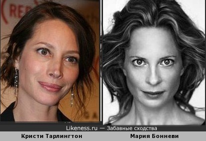 Кристи Тарлингтон и Мария Бонневи