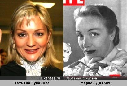Татьяна Буланова и Марлен Дитрих